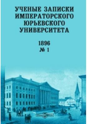 Ученые записки Императорского Юрьевского Университета. № 1. 1896