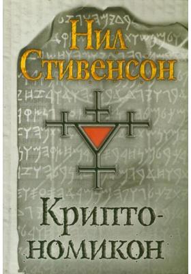 Криптономикон = Criptonomicon : Фантастический роман