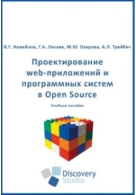 Проектирование web-приложений и программных систем в Open Soure: учебное пособие