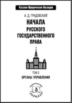 Начала русского государственного права. В 2 т. Т. 2. Органы управления