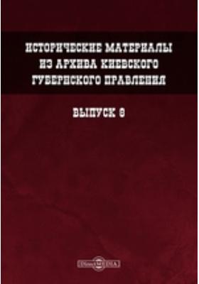 Исторические материалы из архива Киевского губернского правления. Вып. 8