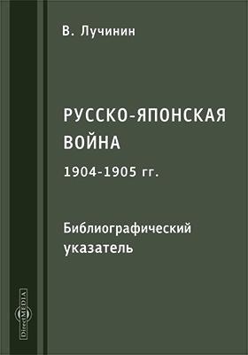 Русско-японская война 1904-1905 гг. : библиографический указатель книжной литературы на русском и иностранных языках