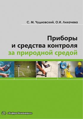 Приборы и средства контроля за природной средой: учебное пособие