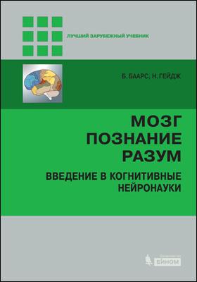 Мозг, познание, разум : введение в когнитивные нейронауки : в 2-х ч., Ч. 1-2