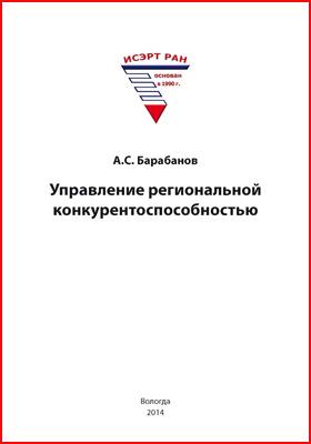 Управление региональной конкурентоспособностью: монография