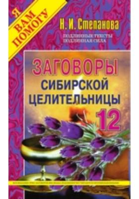 Заговоры сибирской целительницы-12