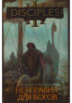 Нет правил для богов : Фантастический роман