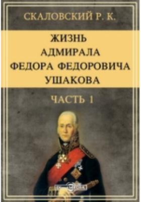 Жизнь адмирала Федора Федоровича Ушакова: документально-художественная литература, Ч. 1
