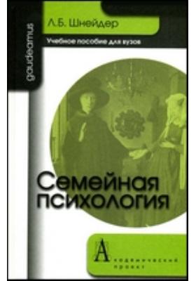 Семейная психология: учебное пособие