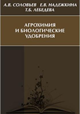 Агрохимия и биологические удобрения: учебное пособие