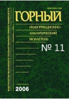 Горный информационно-аналитический бюллетень. 2006. № 11