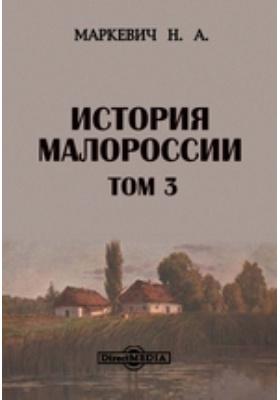 История Малороссии: публицистика. Т. 3