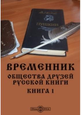 Временник общества друзей русской книги: журнал. 1925. Книга 1