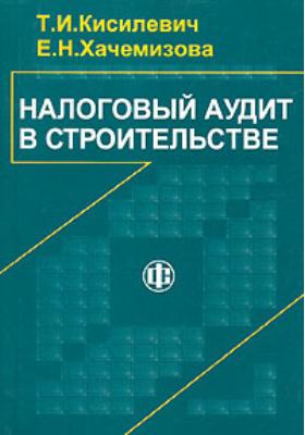 Налоговый аудит в строительстве: учебное пособие