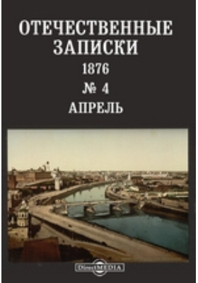 Отечественные записки: журнал. 1876. № 4, Апрель