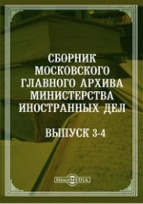 Сборник Московского главного архива Министерства иностранных дел. Выпуски 3-4
