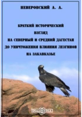 Краткий исторический взгляд на Северный и Средний Дагестан до уничтожения влияния лезгинов на Закавказье: документально-художественная литература