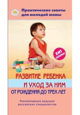 Развитие ребенка и уход за ним от рождения до трех лет: монография