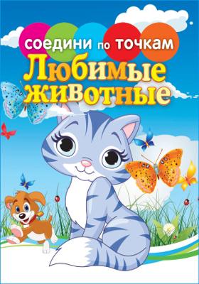 Любимые животные: художественная литература