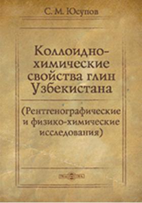 Коллоидно-химические свойства глин Узбекистана : Рентгенографические и физико-химические исследования