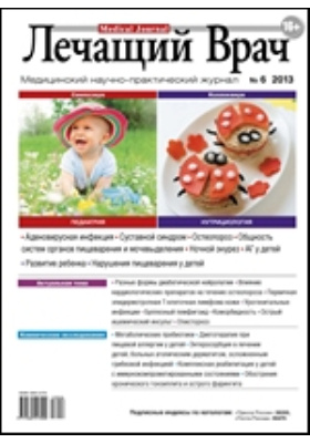 Лечащий Врач. 2013. № 6