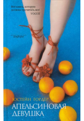 Апельсиновая Девушка = Appelsinpiken : Роман