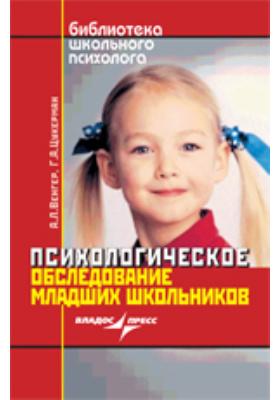 Психологическое обследование младших школьников