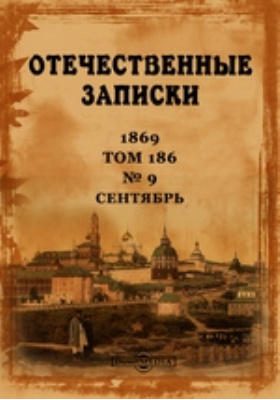 Отечественные записки. 1869. Т. 186, № 9, Сентябрь