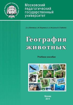 География животных: учебное пособие