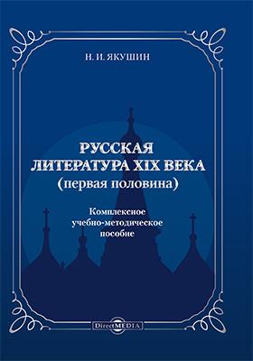 Русская литература ХIХ века (первая половина): учебно-методическое пособие