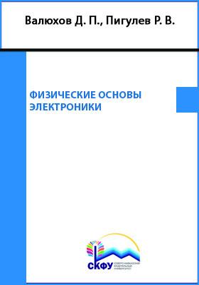 Физические основы электроники: учебное пособие