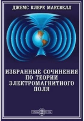 Избранные сочинения по теории электромагнитного поля