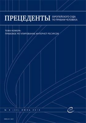 Прецеденты Европейского Суда по правам человека: электронное периодическое издание. 2016. № 6(30)