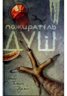 Пожиратель душ = Soul Eater : Роман