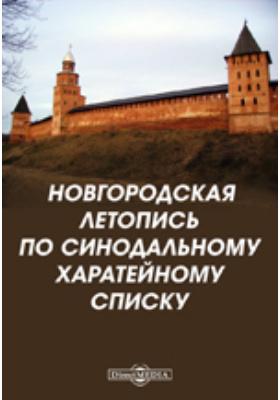Новгородская летопись по Синодальному харатейному списку: монография