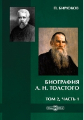 Биография Л. Н. Толстого. Т. 2. часть 1
