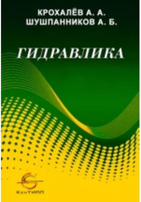 Гидравлика: учебное пособие