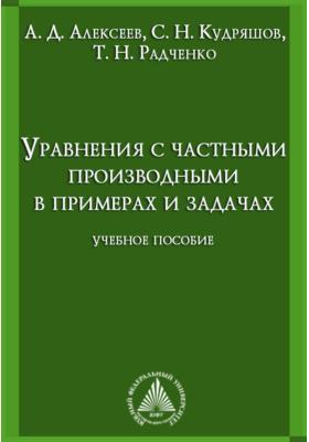 Уравнения с частными производными в примерах и задачах: учебное пособие