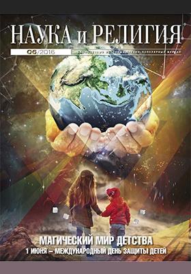 Наука и Религия: журнал. 2016. № 6