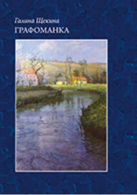 Графоманка: художественная литература