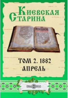 Киевская Старина: журнал. 1882. Т. 2, Апрель