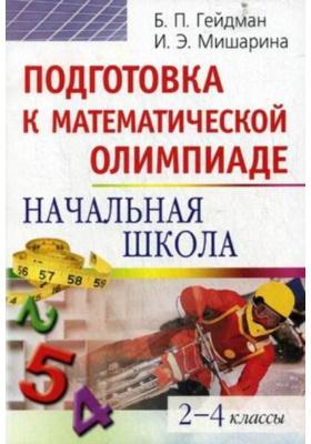 Подготовка к математической олимпиаде. Начальная школа. 2-4 классы : 9-е издание