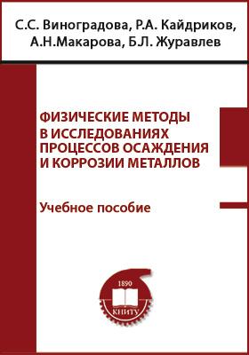Физические методы в исследованиях осаждения и коррозии металлов: учебное пособие