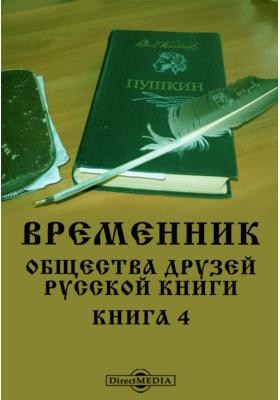 Временник общества друзей русской книги. 1938. Книга 4