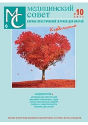 Медицинский совет: научно-практический журнал для врачей. 2012. № 10