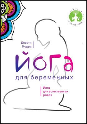 Йога для беременных: практическое издание