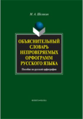 Объяснительный словарь непроверяемых орфограмм русского языка