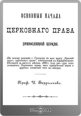 Основные начала церковного права православной церкви: духовно-просветительское издание