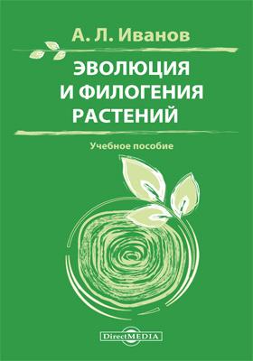 Эволюция и филогения растений: учебное пособие
