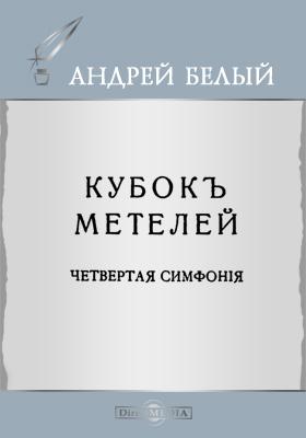 Кубок метелей. Четвертая симфония